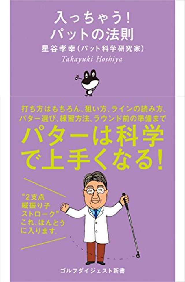 画像: Amazon | 入っちゃう! パットの法則 (ゴルフダイジェスト新書) | 星谷 孝幸(パット科学研究家) | スポーツ