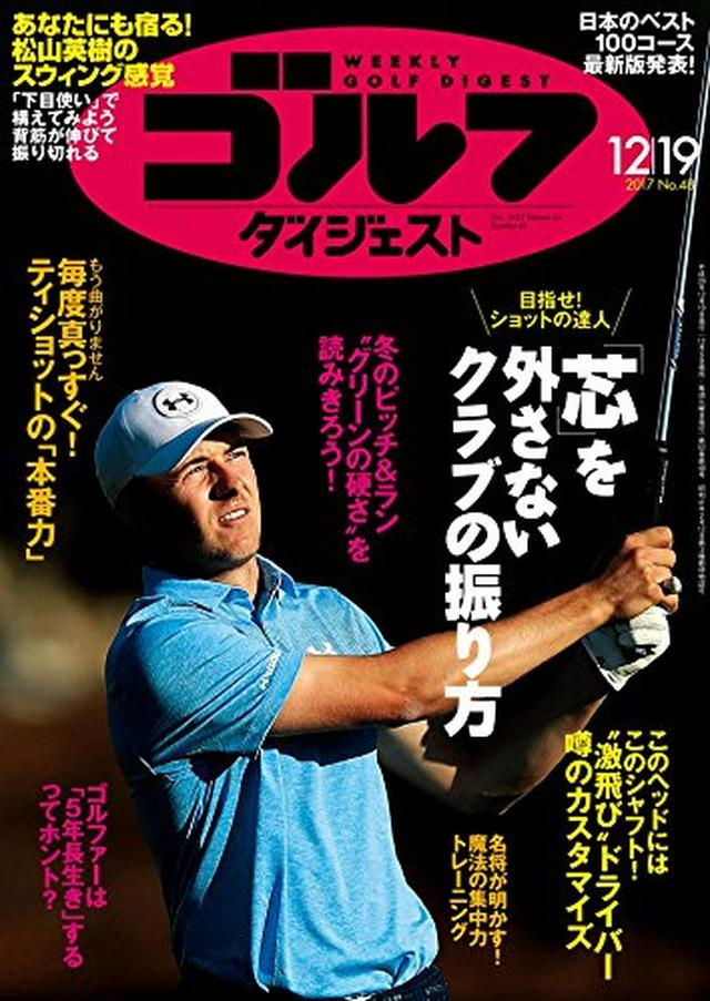 画像: 週刊ゴルフダイジェスト 2017年 12/19号 [雑誌] | ゴルフダイジェスト社 | スポーツ | Kindleストア | Amazon