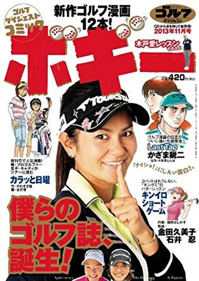 画像: ゴルフダイジェストコミック ボギー 2013年 11月号 [雑誌] | ゴルフダイジェスト社 | スポーツ | Kindleストア | Amazon