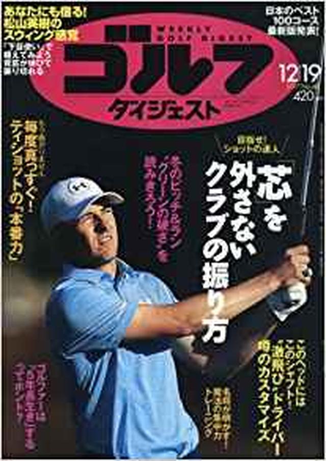 画像: Amazon   週刊ゴルフダイジェスト 2017年 12/19 号 [雑誌]     雑誌