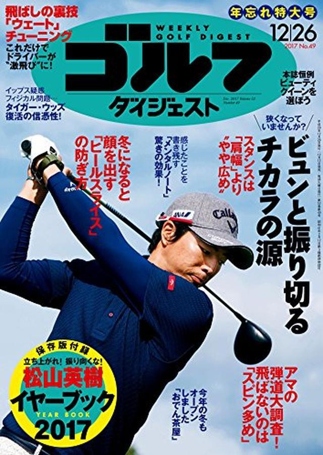 画像: 週刊ゴルフダイジェスト 2017/12/26号 | ゴルフダイジェスト社 | スポーツ | Kindleストア | Amazon