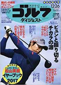 画像: 週刊ゴルフダイジェスト 2017年 12/26 号 [雑誌]    本   通販   Amazon