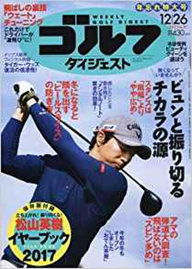 画像: 週刊ゴルフダイジェスト 2017年 12/26 号 [雑誌] | |本 | 通販 | Amazon