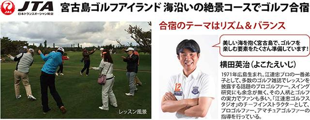 画像: このドリルが奇跡を起こす 横田英治プロ宮古島レッスン 3日間|ゴルフダイジェスト・ゴルフツアーセンター