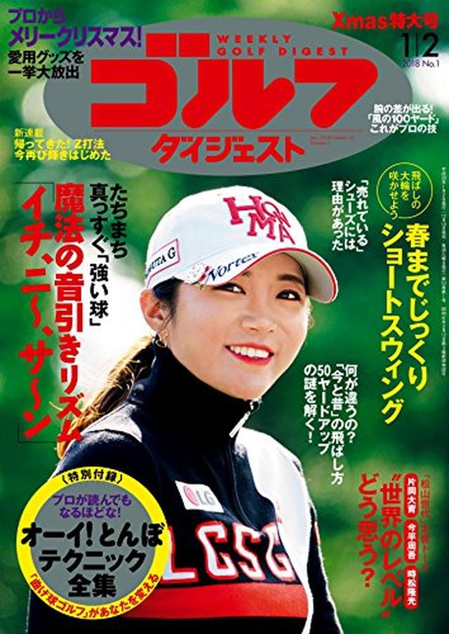 画像: 週刊ゴルフダイジェスト 2018年 01/02号 [雑誌] | ゴルフダイジェスト社 | スポーツ | Kindleストア | Amazon