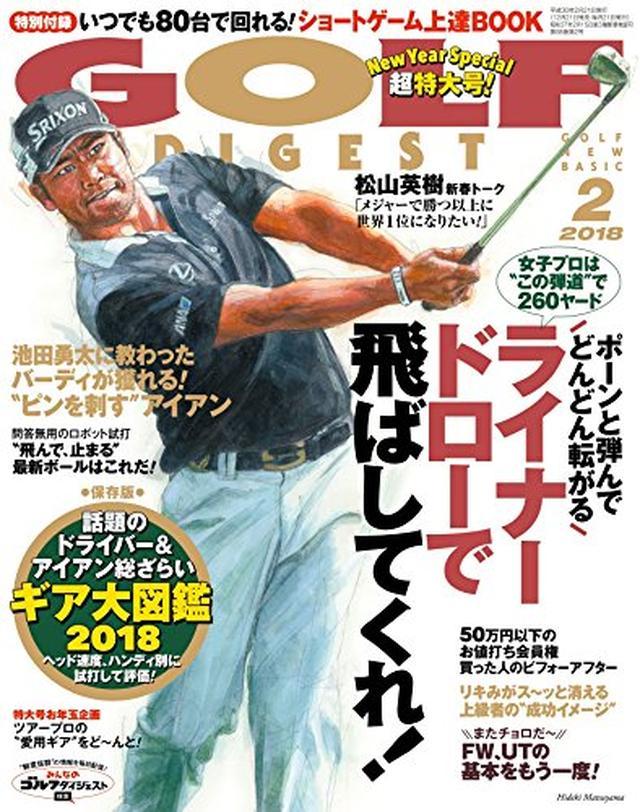 画像: ゴルフダイジェスト 2018年 02月号 [雑誌] | ゴルフダイジェスト社 | 趣味・その他 | Kindleストア | Amazon