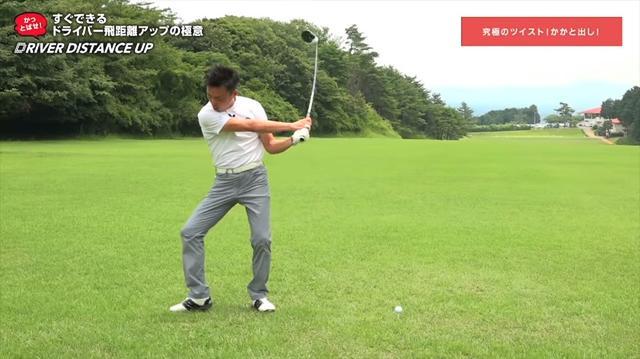 画像: ダウンスウィングの時に右足のかかとを前に出す動きをすれば体がツイストする