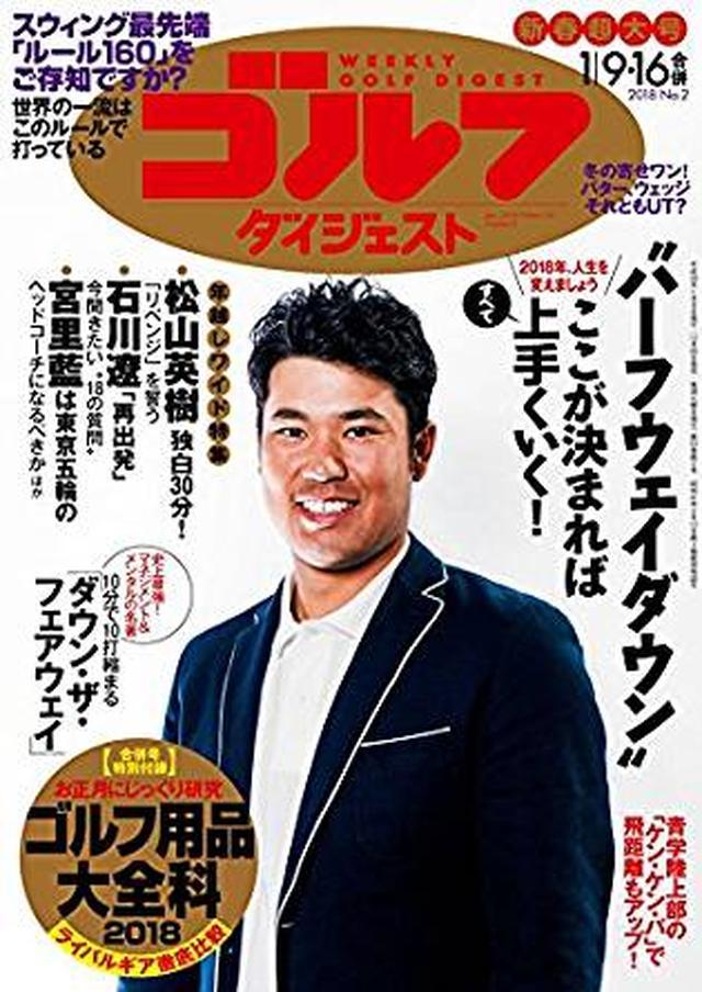 画像: 週刊ゴルフダイジェスト 2018年 01/16号 [雑誌] | ゴルフダイジェスト社 | スポーツ | Kindleストア | Amazon