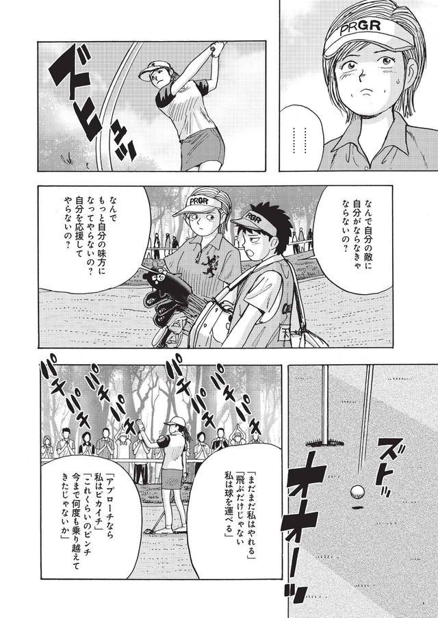 画像12: ワクワク挑戦する気持ちで、プレーしよう【伝説の漫画「カラッと日曜」に学ぶマネジメント術 #9】