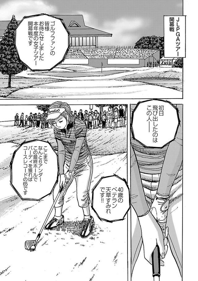 画像28: 「いまのゴルフを大きく変える必要、本当にあるのかなあ」