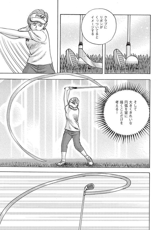 画像21: ワクワク挑戦する気持ちで、プレーしよう【伝説の漫画「カラッと日曜」に学ぶマネジメント術 #9】