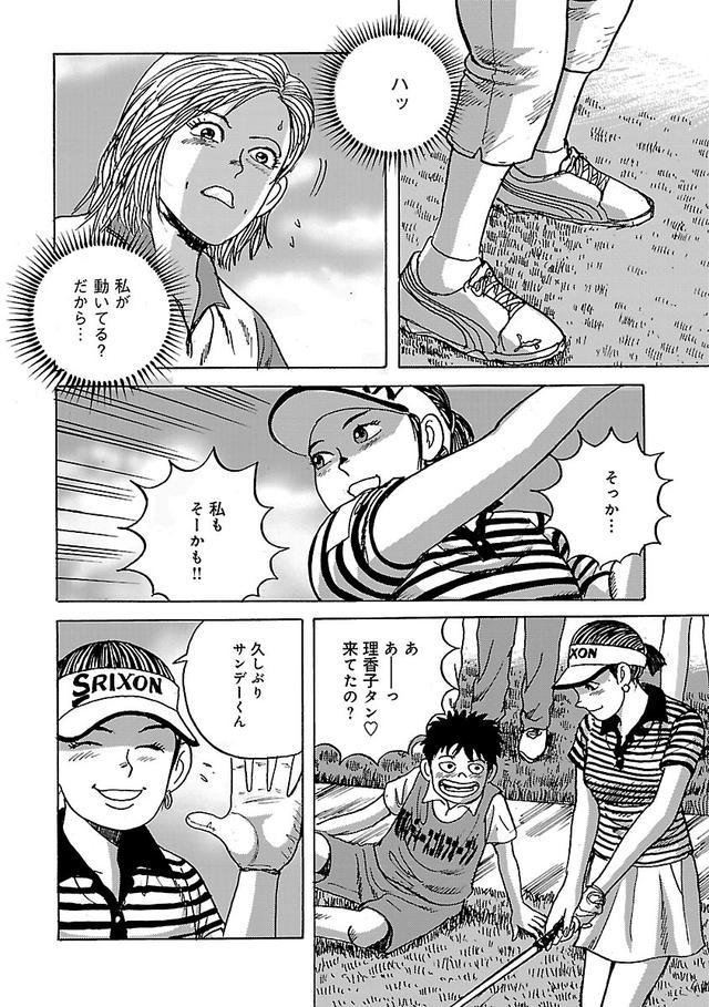 画像13: 打つまでは、まだ失敗してないよ。成功をイメージしてゴルフしよう!【伝説の漫画「カラッと日曜」に学ぶマネジメント術 #5】
