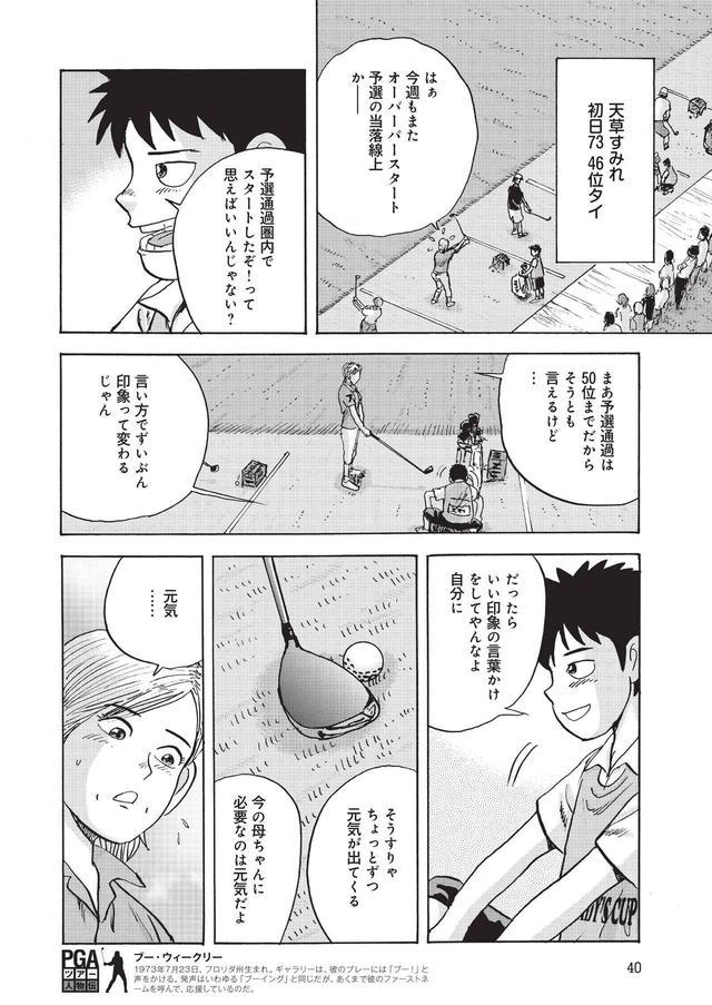 画像16: ワクワク挑戦する気持ちで、プレーしよう【伝説の漫画「カラッと日曜」に学ぶマネジメント術 #9】
