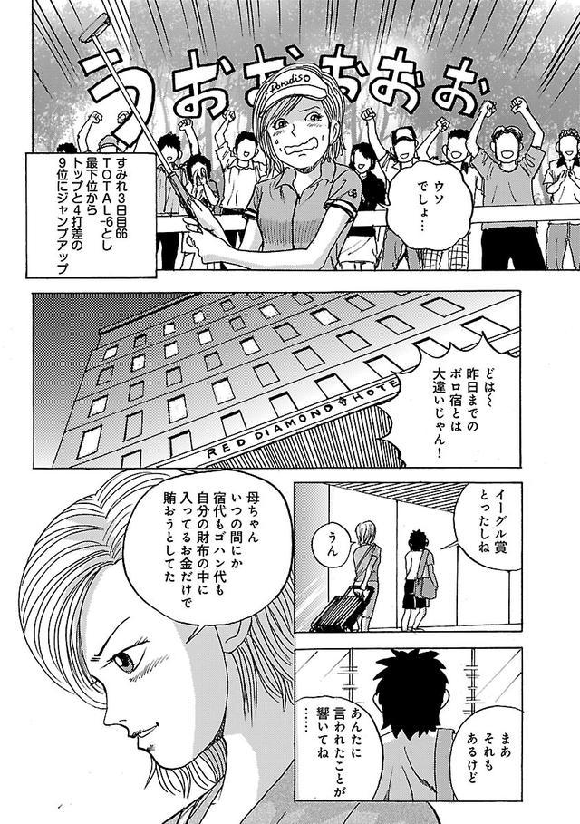 画像23: 「クラブが下から入るなら、上から打てばいいじゃない」