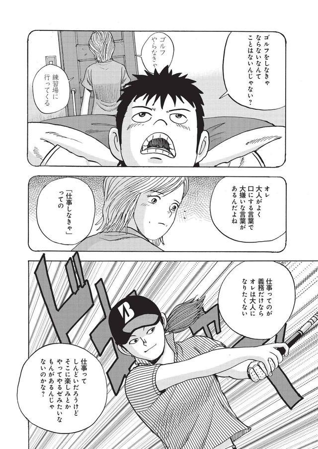 画像26: ワクワク挑戦する気持ちで、プレーしよう【伝説の漫画「カラッと日曜」に学ぶマネジメント術 #9】