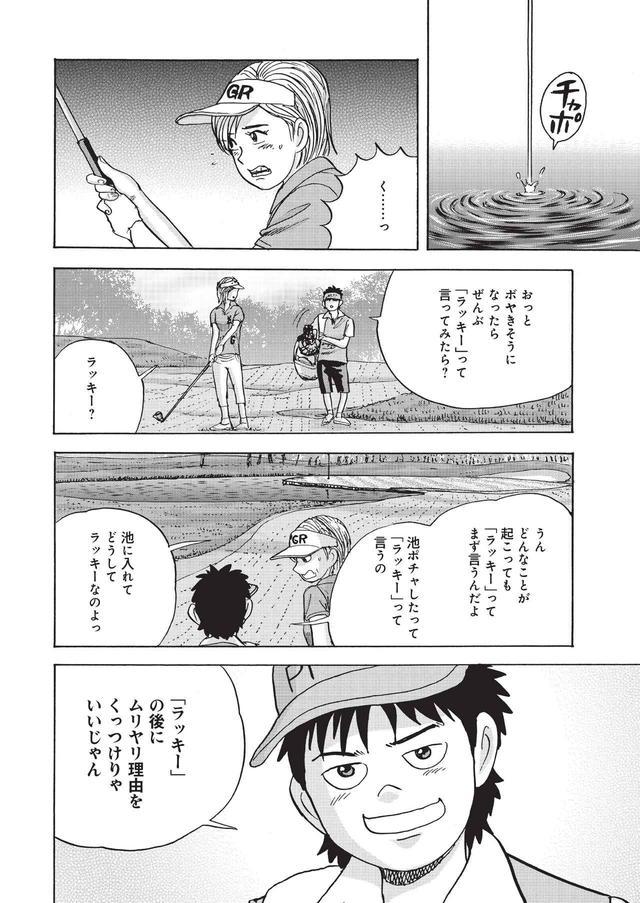 画像14: ワクワク挑戦する気持ちで、プレーしよう【伝説の漫画「カラッと日曜」に学ぶマネジメント術 #9】