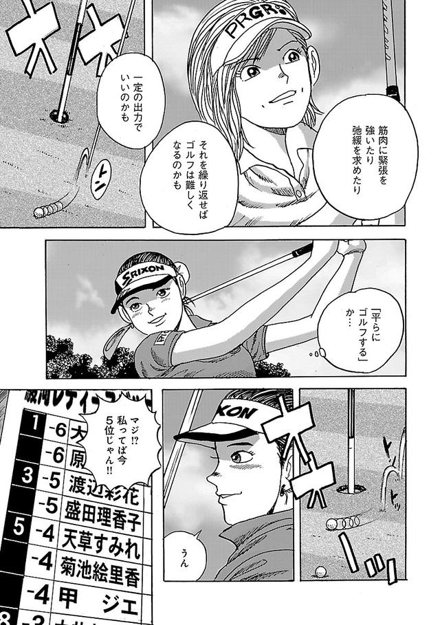 画像24: 打つまでは、まだ失敗してないよ。成功をイメージしてゴルフしよう!【伝説の漫画「カラッと日曜」に学ぶマネジメント術 #5】