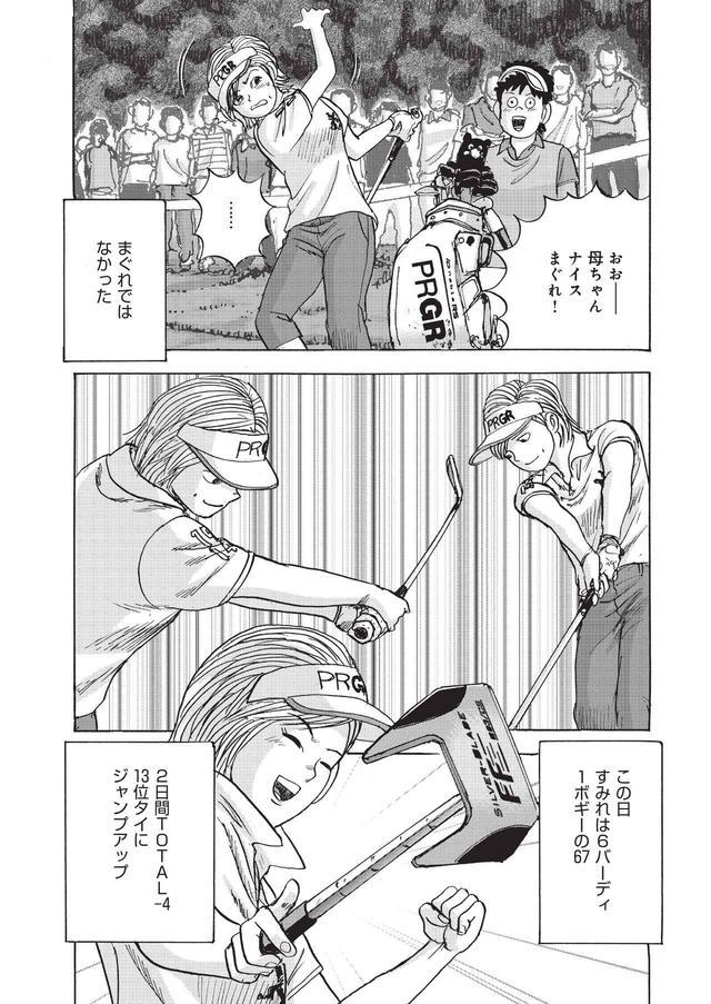 画像23: ワクワク挑戦する気持ちで、プレーしよう【伝説の漫画「カラッと日曜」に学ぶマネジメント術 #9】
