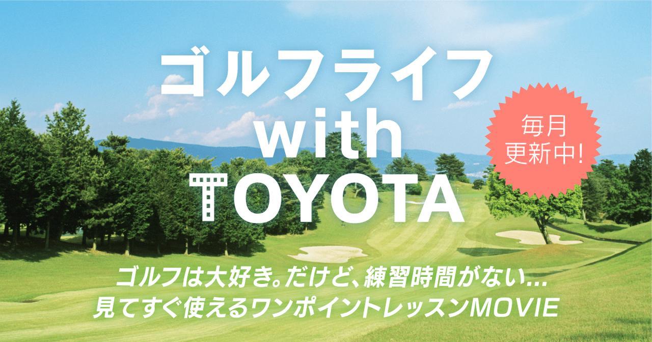 画像: トヨタ Lifestyle   ゴルフライフ with TOYOTA