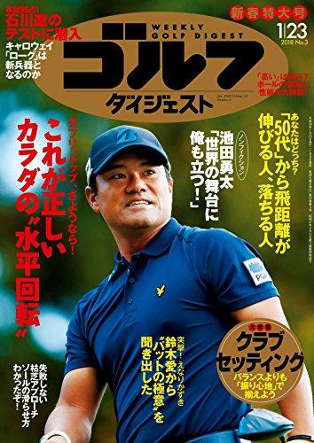 画像: 週刊ゴルフダイジェスト 2018年 01/23号 [雑誌]   ゴルフダイジェスト社   スポーツ   Kindleストア   Amazon