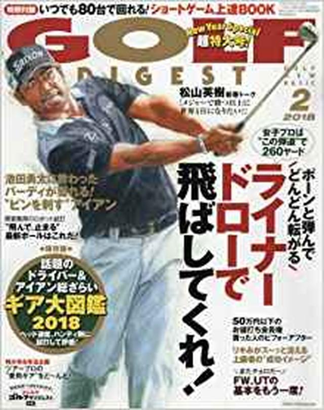 画像: ゴルフダイジェスト 2018年 02 月号 [雑誌] | |本 | 通販 | Amazon