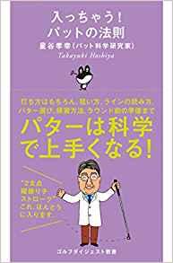 画像: 入っちゃう! パットの法則 (ゴルフダイジェスト新書) | 星谷 孝幸(パット科学研究家) |本 | 通販 | Amazon