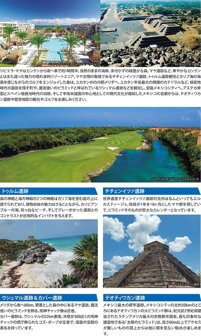 画像: メキシコ 神秘のマヤ文明遺跡を巡る 世界遺産とゴルフの旅 10日間|ゴルフダイジェスト・ゴルフツアーセンター
