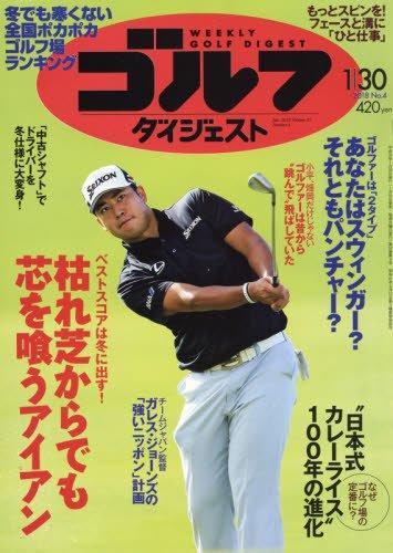 画像: 週刊ゴルフダイジェスト 2018年 1/30 号 [雑誌]    本   通販   Amazon