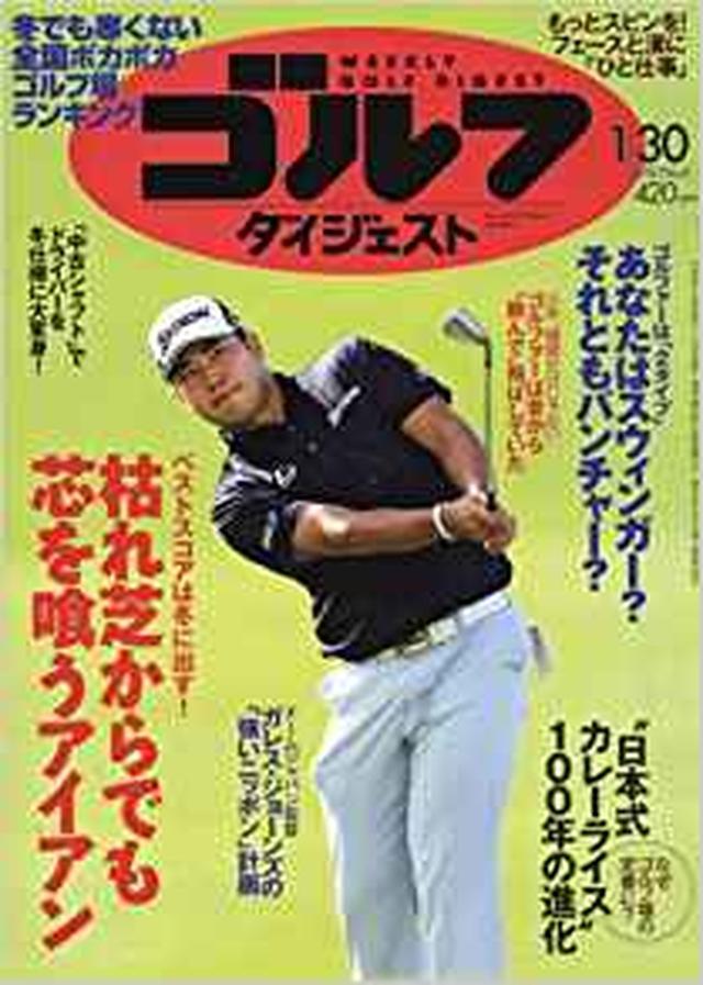 画像: 週刊ゴルフダイジェスト 2018年 1/30 号 [雑誌] | |本 | 通販 | Amazon