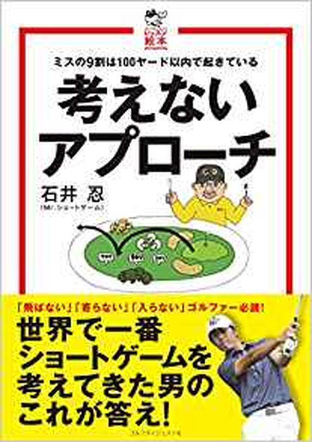 画像: 考えないアプローチ (ゴルフダイジェストレッスン絵本) | 石井忍 |本 | 通販 | Amazon