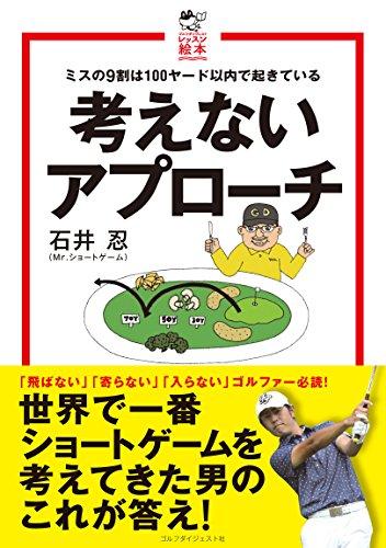 画像: 考えないアプローチ (ゴルフダイジェストレッスン絵本)   石井忍  本   通販   Amazon