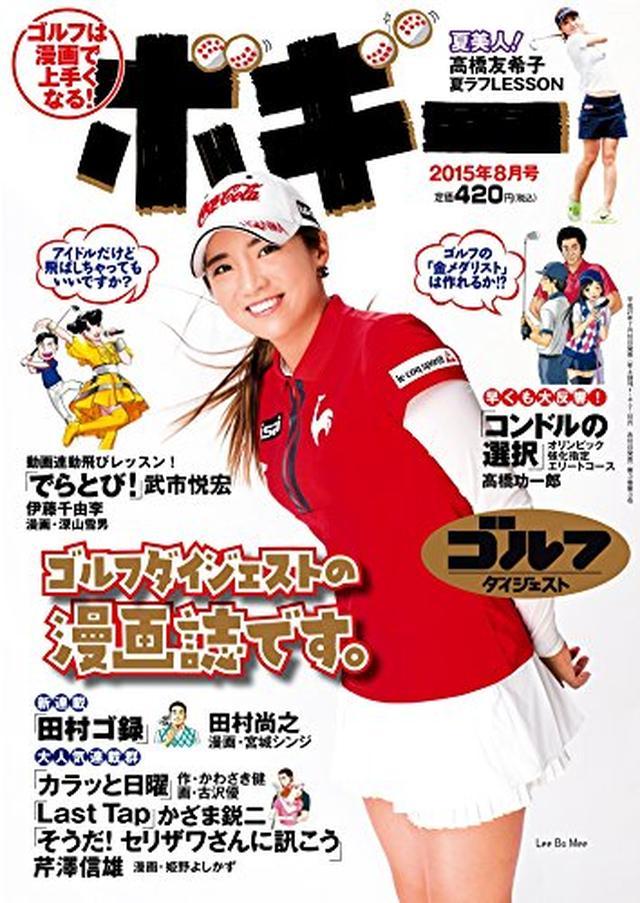 画像: ゴルフダイジェストコミック ボギー 2015年 08月号 [雑誌] | ゴルフダイジェスト社 | スポーツ | Kindleストア | Amazon