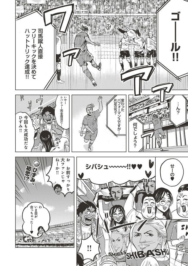 画像13: ゴルフ場でサッカー??