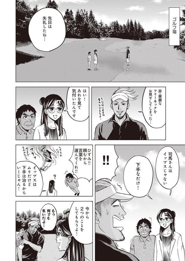 画像1: ゴルフ場でサッカー??