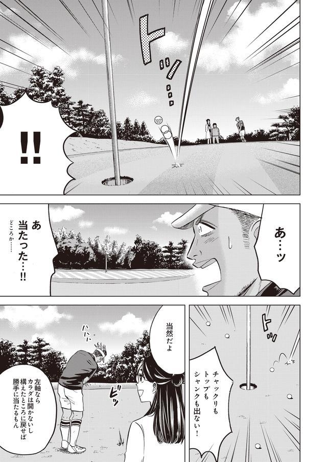 画像10: ゴルフ場でサッカー??