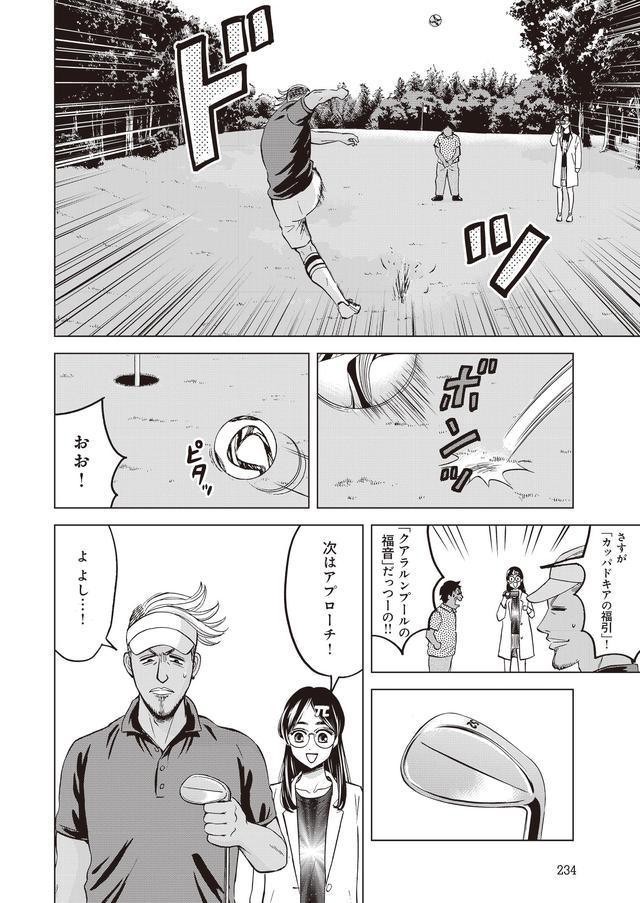 画像3: ゴルフ場でサッカー??