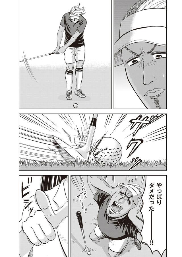 画像4: ゴルフ場でサッカー??
