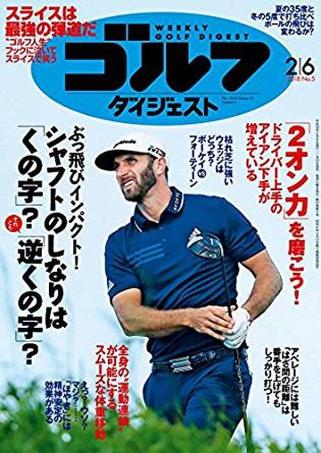 画像: 週刊ゴルフダイジェスト 2018年 02/06号 [雑誌] | ゴルフダイジェスト社 | スポーツ | Kindleストア | Amazon