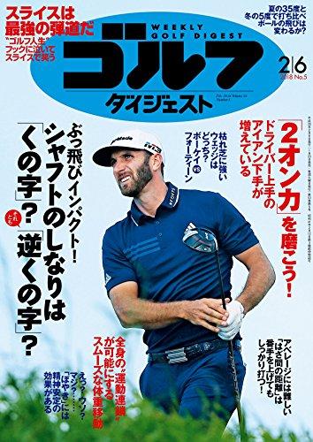 画像: 週刊ゴルフダイジェスト 2018年 02/06号 [雑誌]   ゴルフダイジェスト社   スポーツ   Kindleストア   Amazon