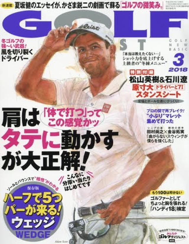 画像: ゴルフダイジェスト 2018年 03 月号 [雑誌] | |本 | 通販 | Amazon