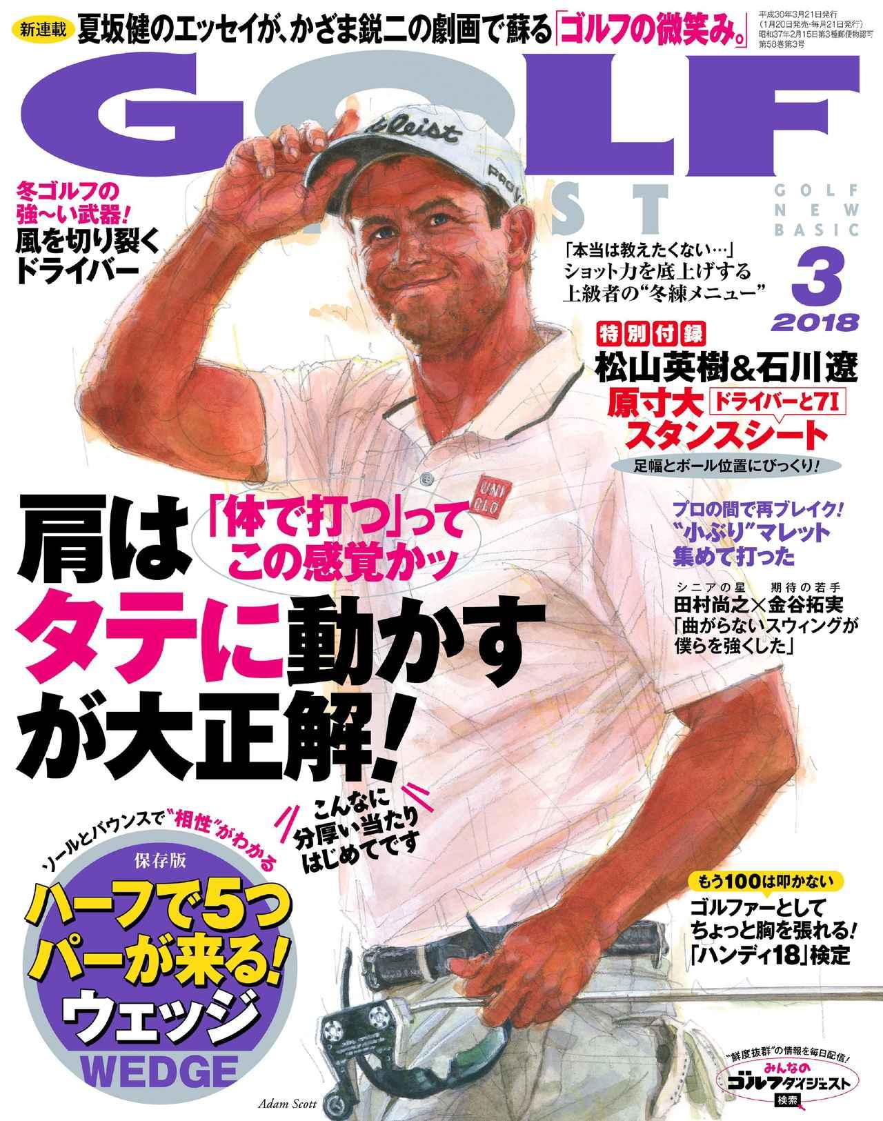 """画像: 肩を""""タテに""""動かして分厚いインパクトを手に入れよう! 「月刊ゴルフダイジェスト3月号」好評発売中"""