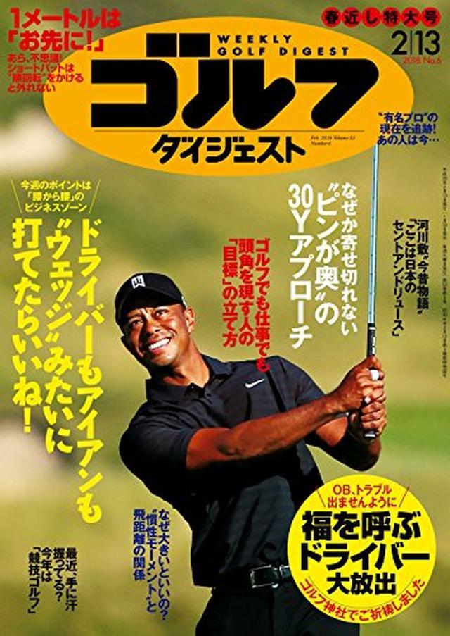 画像: 週刊ゴルフダイジェスト 2018年 02/13号 [雑誌] | ゴルフダイジェスト社 | スポーツ | Kindleストア | Amazon