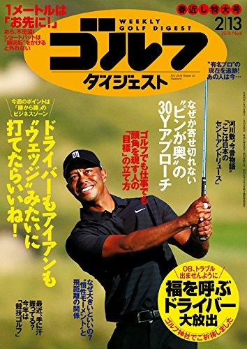 画像: 週刊ゴルフダイジェスト 2018年 02/13号 [雑誌]   ゴルフダイジェスト社   スポーツ   Kindleストア   Amazon