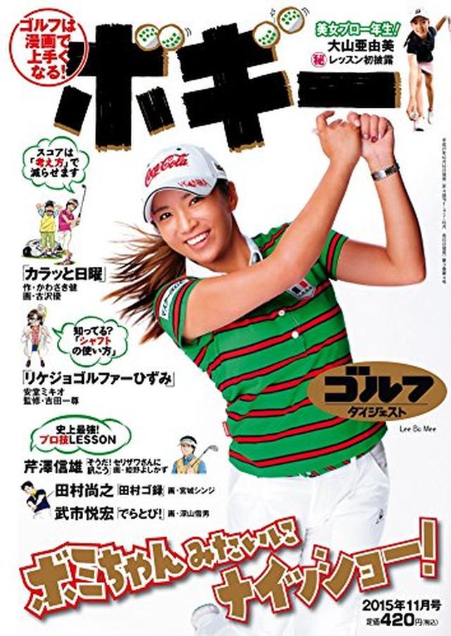 画像: ゴルフダイジェストコミック ボギー 2015年 11月号 [雑誌] | ゴルフダイジェスト社 | スポーツ | Kindleストア | Amazon