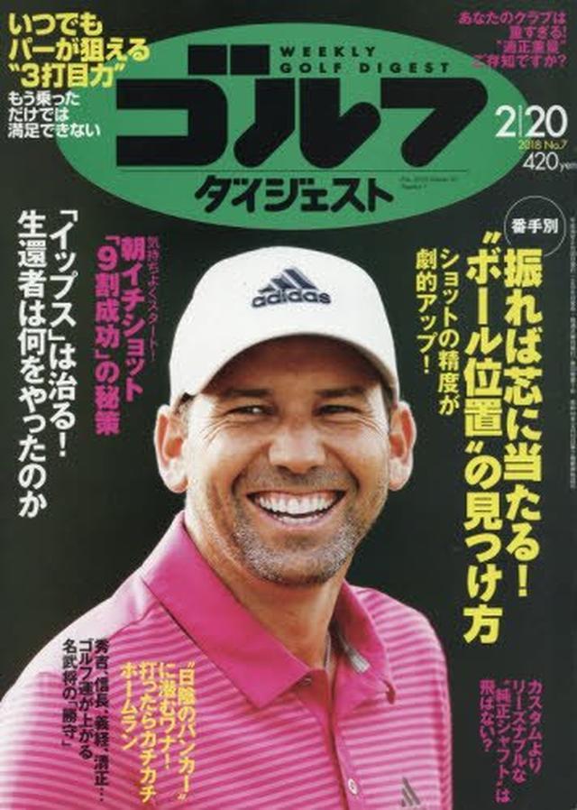 画像: 週刊ゴルフダイジェスト 2018年 2/20 号 [雑誌] | |本 | 通販 | Amazon