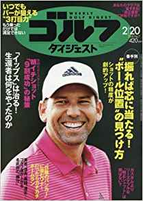 画像: 週刊ゴルフダイジェスト 2018年 2/20 号 [雑誌]    本   通販   Amazon