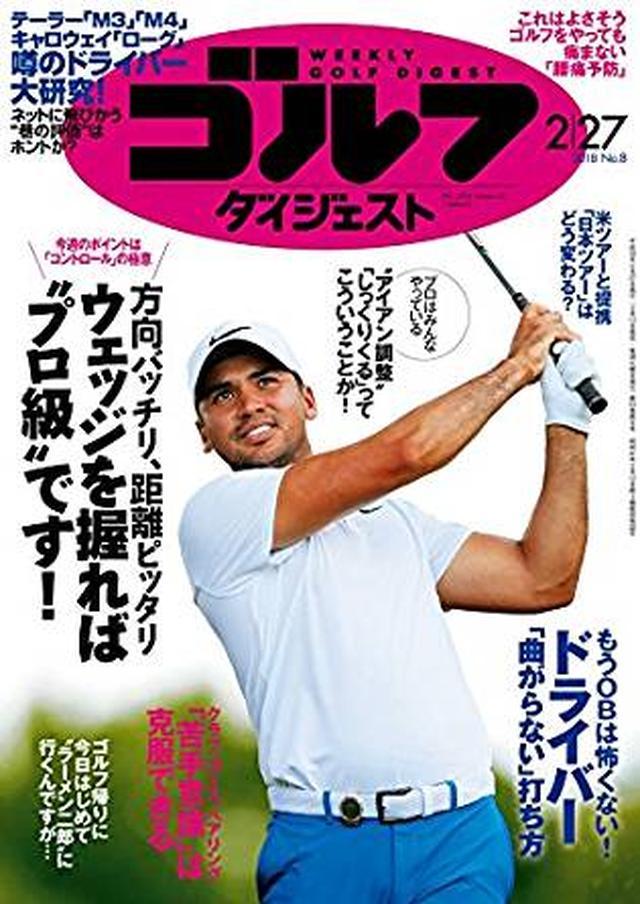 画像: 週刊ゴルフダイジェスト 2018年 02/27号 [雑誌] | ゴルフダイジェスト社 | スポーツ | Kindleストア | Amazon