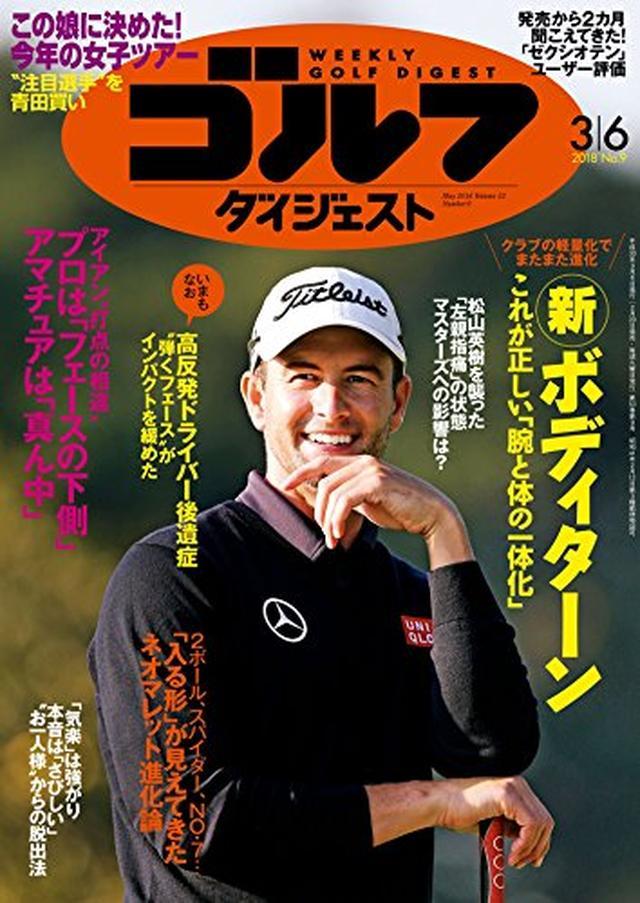 画像: 週刊ゴルフダイジェスト 2018年 03/06号 [雑誌] | ゴルフダイジェスト社 | スポーツ | Kindleストア | Amazon