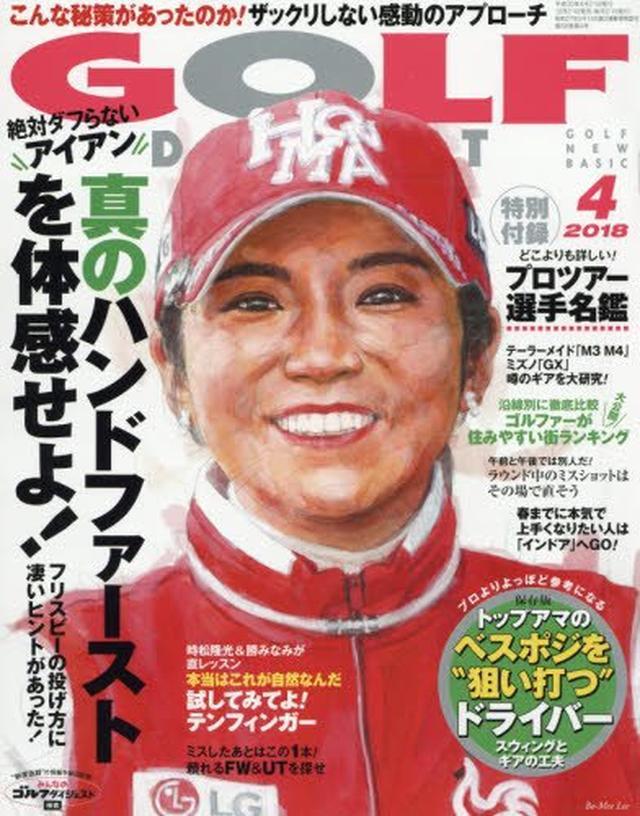 画像: ゴルフダイジェスト 2018年 04 月号 [雑誌] | |本 | 通販 | Amazon