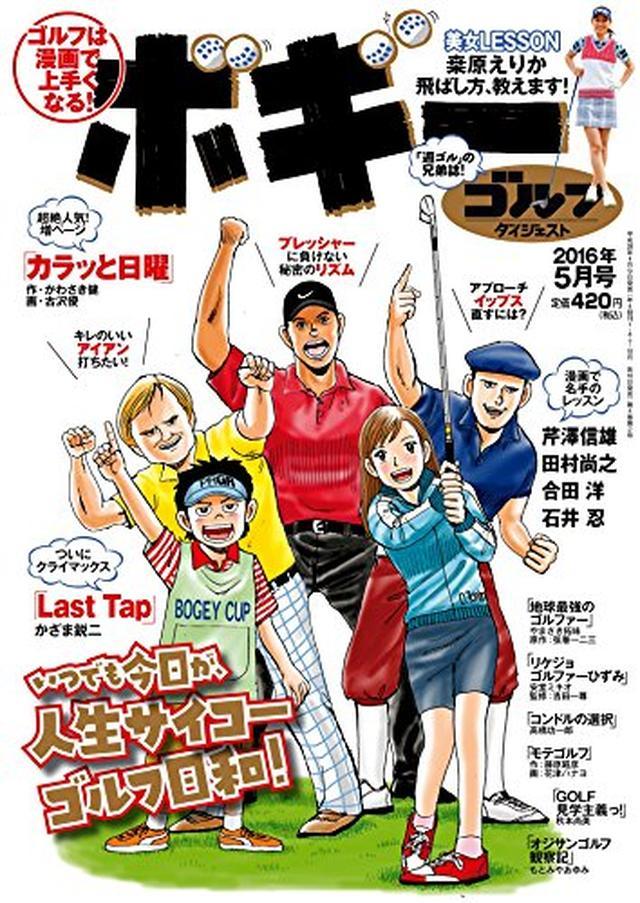 画像: ゴルフダイジェストコミック ボギー 2016年 05月号 [雑誌] | ゴルフダイジェスト社 | スポーツ | Kindleストア | Amazon